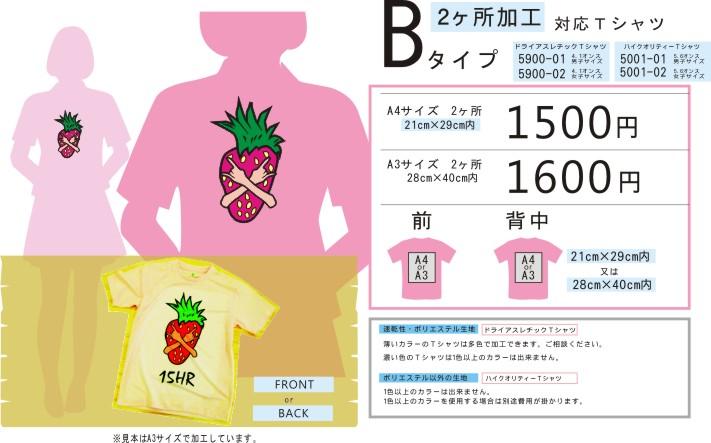 クラスTシャツ【Bタイプ】