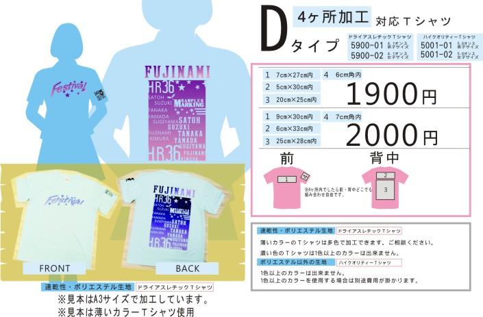 クラスTシャツ【Dタイプ】