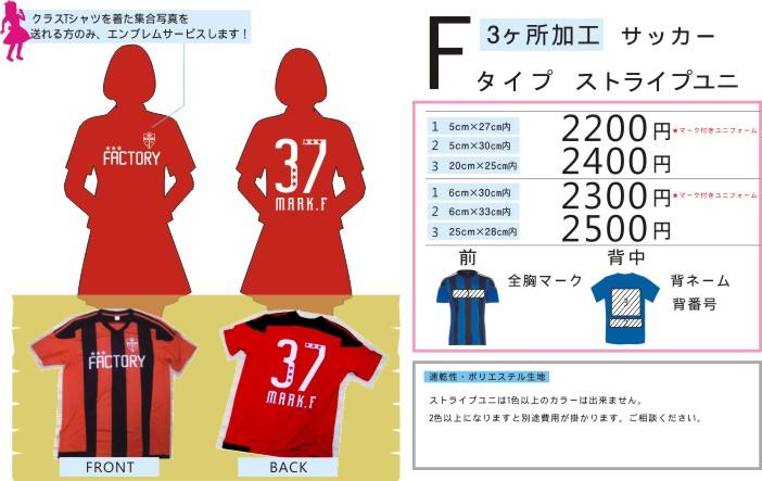 サッカー系 クラスTシャツ【Fタイプ】