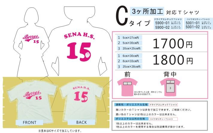 クラスTシャツ【Cタイプ】