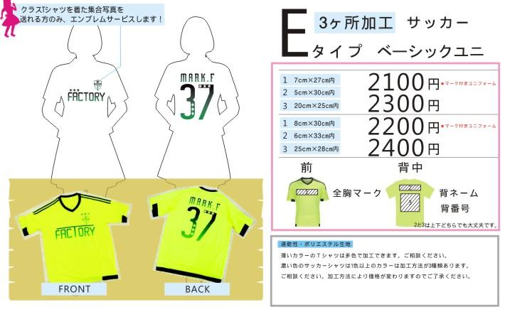 サッカー系 クラスTシャツ【Eタイプ】