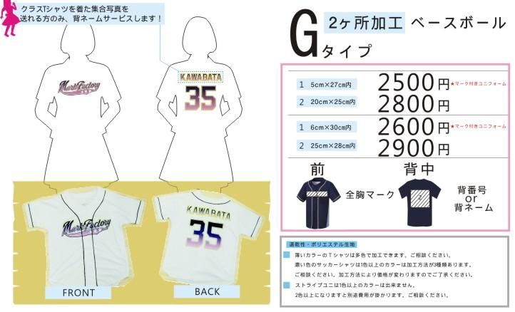 クラスTシャツ【Gタイプ】