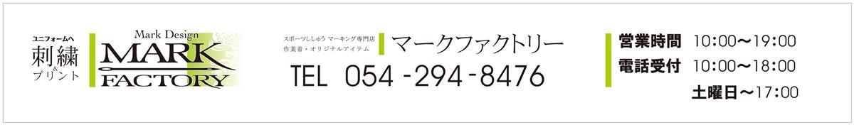 静岡の刺繍屋「マークファクトリー」