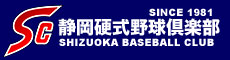 静岡硬式野球倶楽部