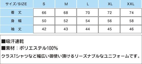 サイズ表と詳細