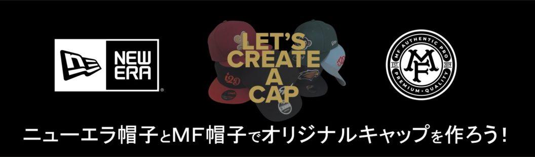 ニューエラ帽子とMF帽子でオリジナルキャップを作ろう!
