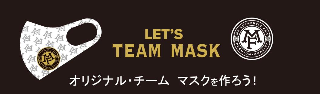 オリジナル・チーム マスクを作ろう!